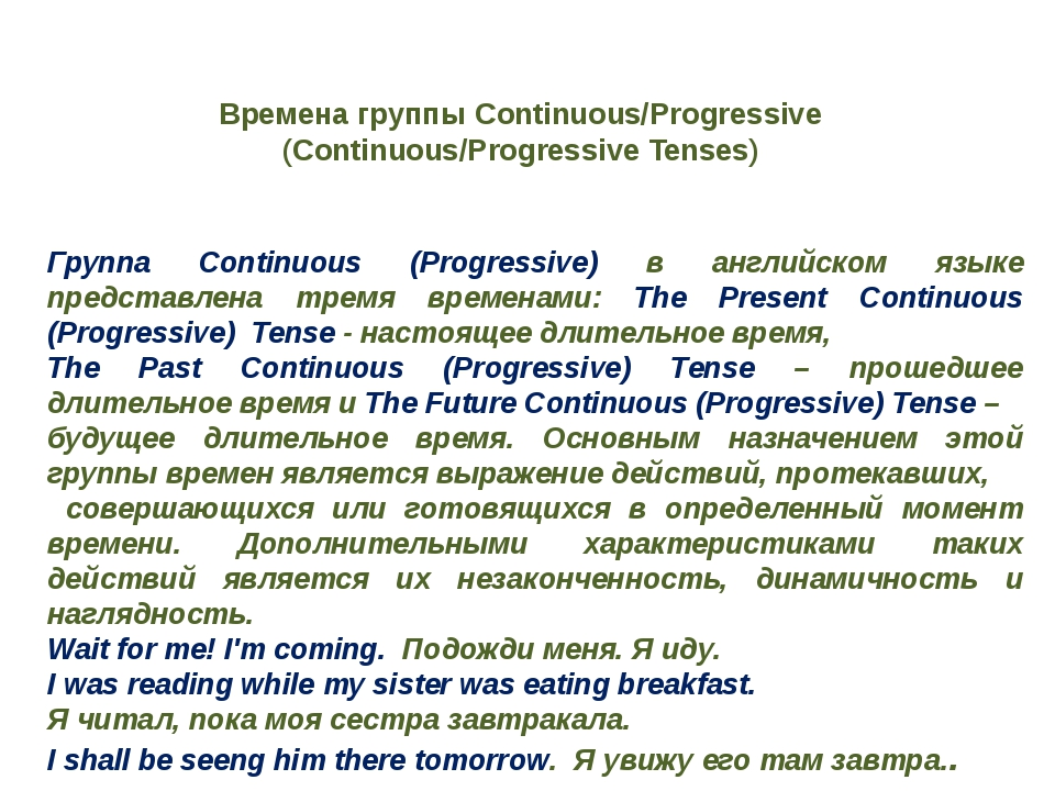 Времена группыContinuous/Progressive (Continuous/Progressive Tenses) Группа...
