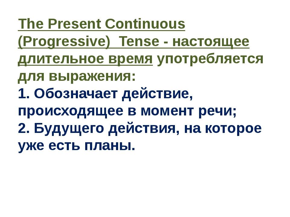 The Present Continuous (Progressive) Tense - настоящее длительное времяупотр...