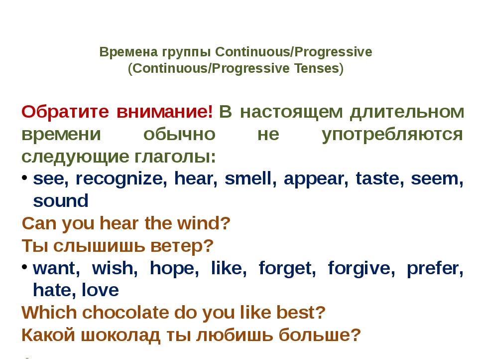 Времена группыContinuous/Progressive (Continuous/Progressive Tenses) Обратит...