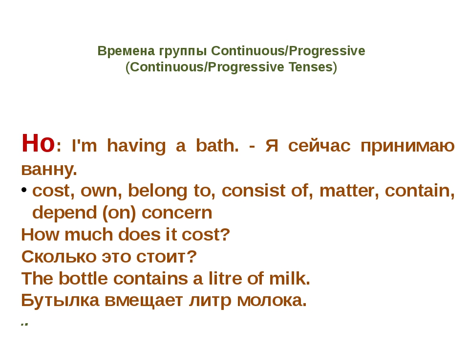 Времена группыContinuous/Progressive (Continuous/Progressive Tenses) Но: I'm...