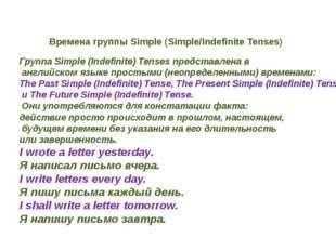 Времена группыSimple (Simple/Indefinite Tenses) Группа Simple (Indefinite) T