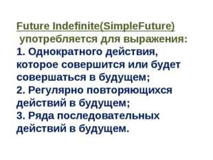 Future Indefinite(SimpleFuture) употребляется для выражения: 1. Однократного