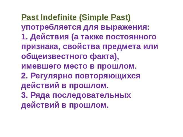 Past Indefinite(Simple Past) употребляется для выражения: 1. Действия (а так...
