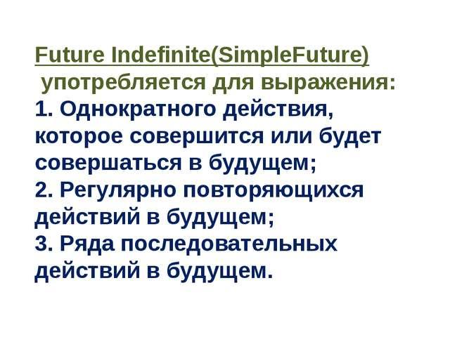 Future Indefinite(SimpleFuture) употребляется для выражения: 1. Однократного...