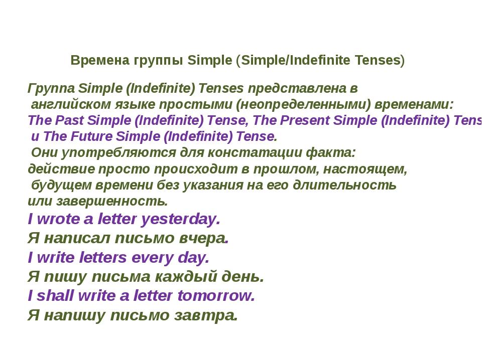 Времена группыSimple (Simple/Indefinite Tenses) Группа Simple (Indefinite) T...