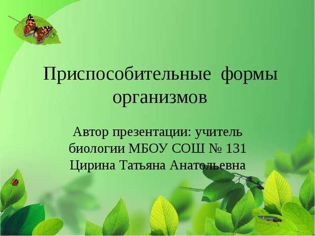 Приспособительные формы организмов Автор презентации: учитель биологии МБОУ...