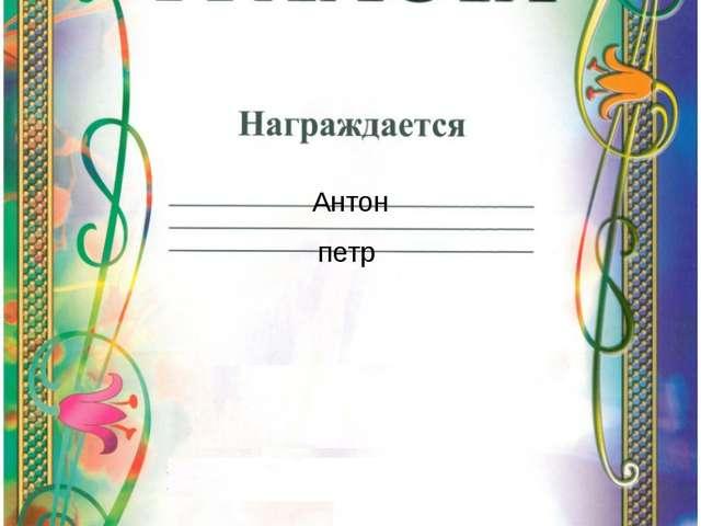 Антон петр