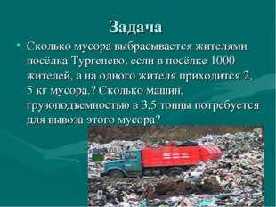 Задача Сколько мусора выбрасывается жителями посёлка Тургенево, если в посёлк