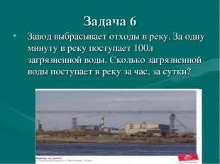 Задача 6 Завод выбрасывает отходы в реку. За одну минуту в реку поступает 100