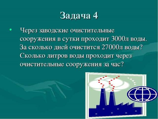 Задача 4 Через заводские очистительные сооружения в сутки проходит 3000л воды...