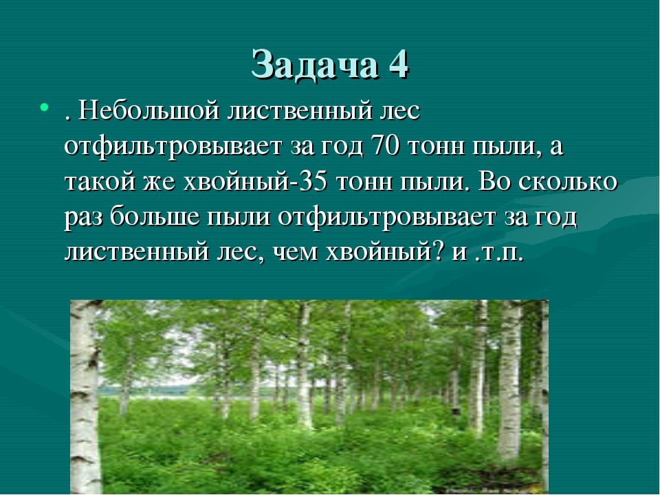 Задача 4 . Небольшой лиственный лес отфильтровывает за год 70 тонн пыли, а та...