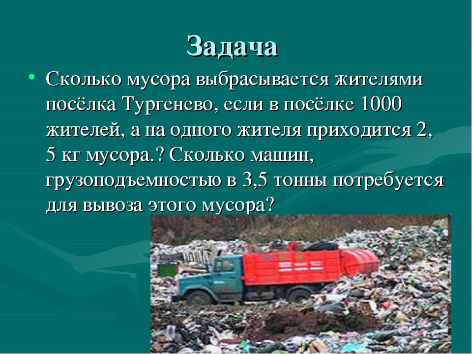 Задача Сколько мусора выбрасывается жителями посёлка Тургенево, если в посёлк...