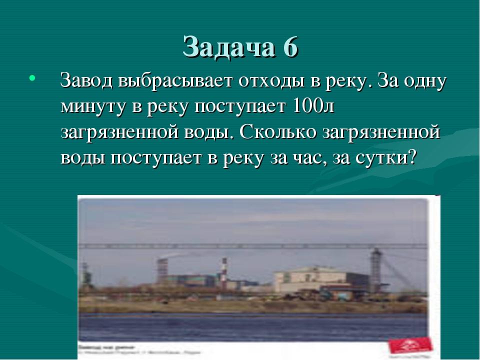 Задача 6 Завод выбрасывает отходы в реку. За одну минуту в реку поступает 100...