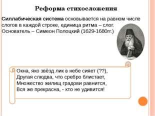 Реформа стихосложения Силлабическая система основывается на равном числе слог