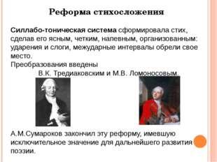 Реформа стихосложения Силлабо-тоническая система сформировала стих, сделав ег