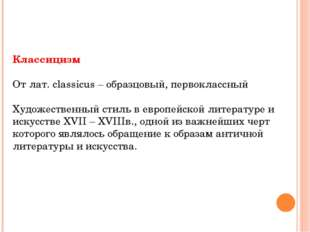 Классицизм От лат. classicus – образцовый, первоклассный Художественный стил