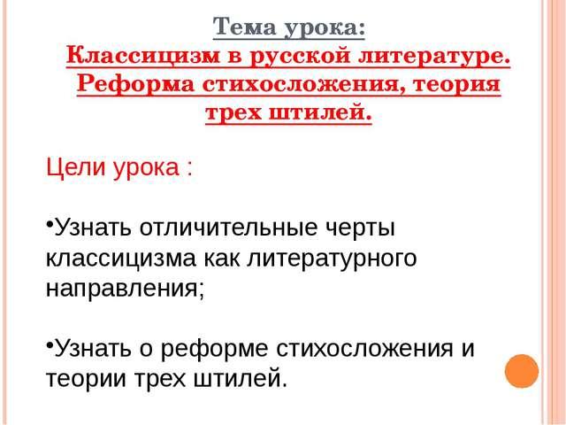 Тема урока: Классицизм в русской литературе. Реформа стихосложения, теория тр...