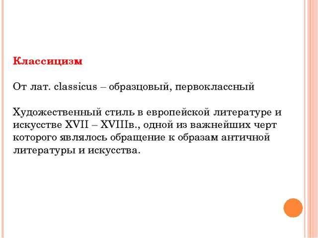 Классицизм От лат. classicus – образцовый, первоклассный Художественный стил...