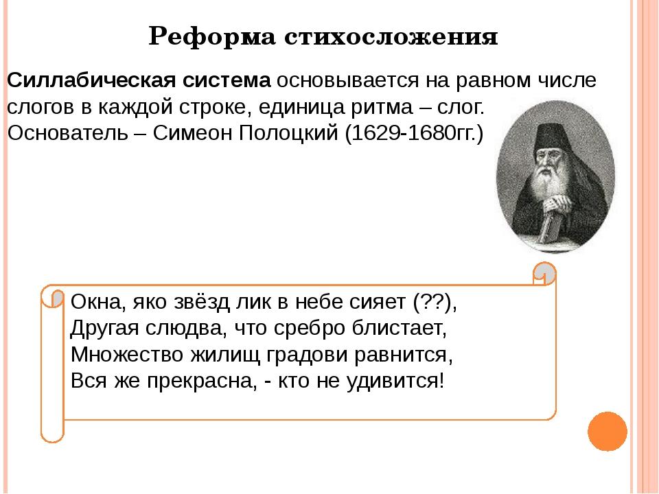 Реформа стихосложения Силлабическая система основывается на равном числе слог...