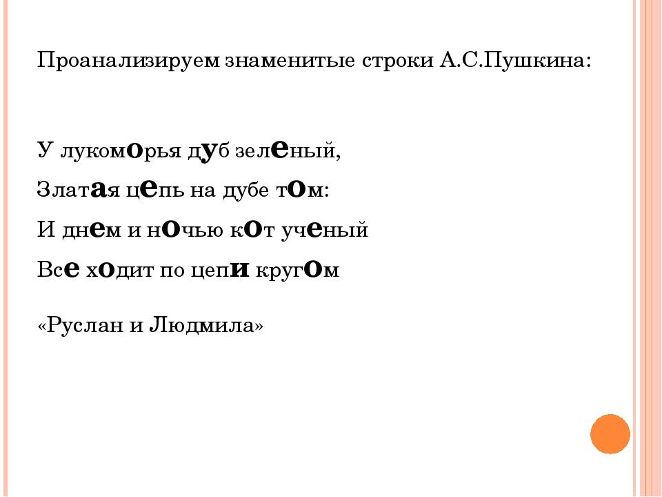 Проанализируем знаменитые строки А.С.Пушкина: У лукоморья дуб зеленый, Златая...