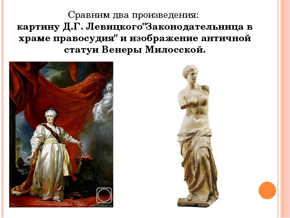 """Сравним два произведения: картину Д.Г. Левицкого""""Законодательница в храме пра..."""