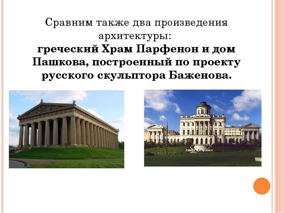 Сравним также два произведения архитектуры: греческий Храм Парфенон и дом Па...