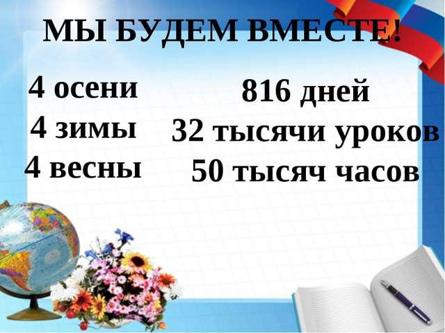 4 осени 4 зимы 4 весны 816 дней 32 тысячи уроков 50 тысяч часов МЫ БУДЕМ ВМЕС...