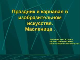 Разработка урока в 7 классе Баранова Надежда Ивановна учитель изобразительно