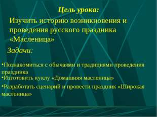 Изучить историю возникновения и проведения русского праздника «Масленица» Зад