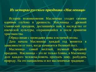 Из истории русского праздника «Масленица» История возникновения Масленицы ух