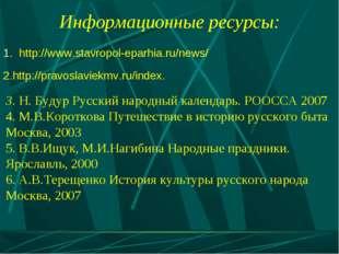 1. http://www.stavropol-eparhia.ru/news/ 2.http://pravoslaviekmv.ru/index. 3.