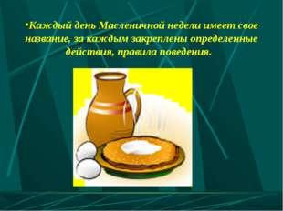 Каждый день Масленичной недели имеет свое название, за каждым закреплены опре