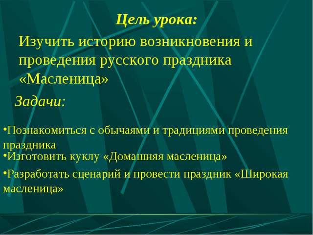 Изучить историю возникновения и проведения русского праздника «Масленица» Зад...