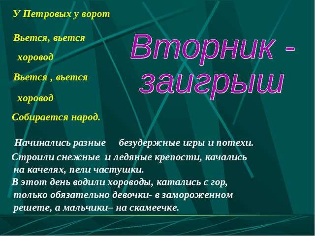 У Петровых у ворот Вьется, вьется хоровод Вьется , вьется хоровод Собирается...