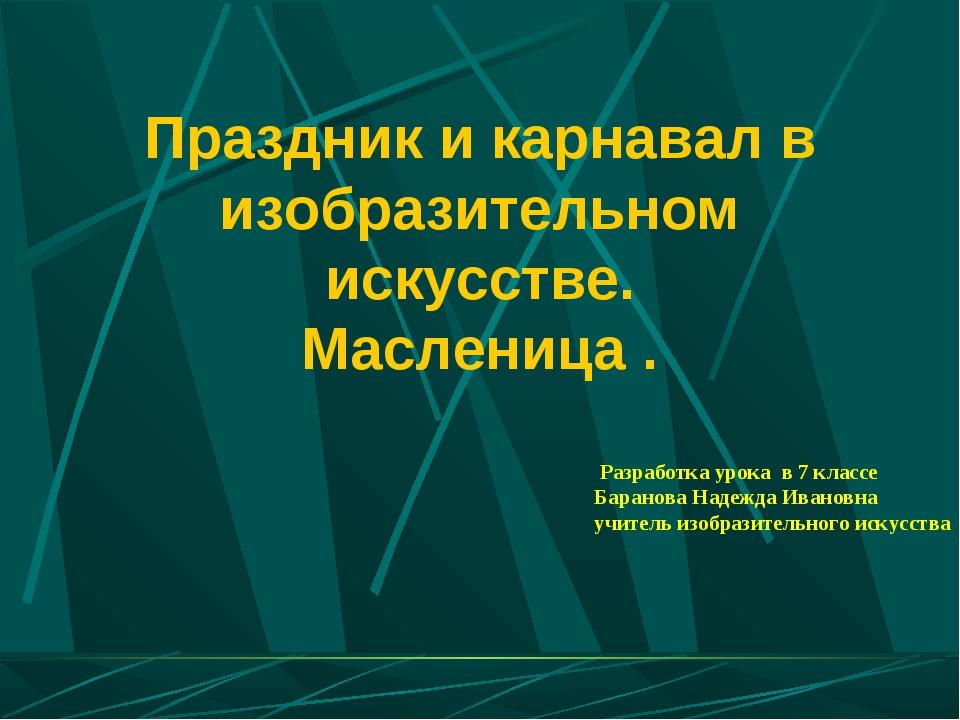 Разработка урока в 7 классе Баранова Надежда Ивановна учитель изобразительно...