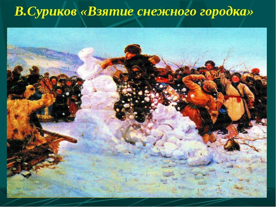 В.Суриков «Взятие снежного городка»
