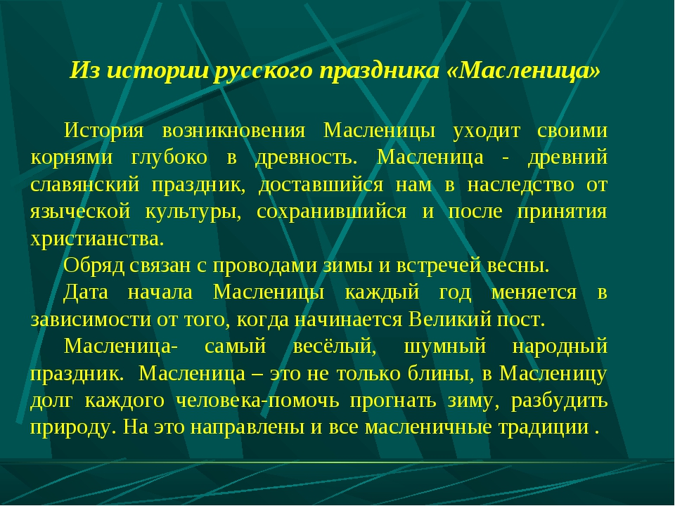 Из истории русского праздника «Масленица» История возникновения Масленицы ух...