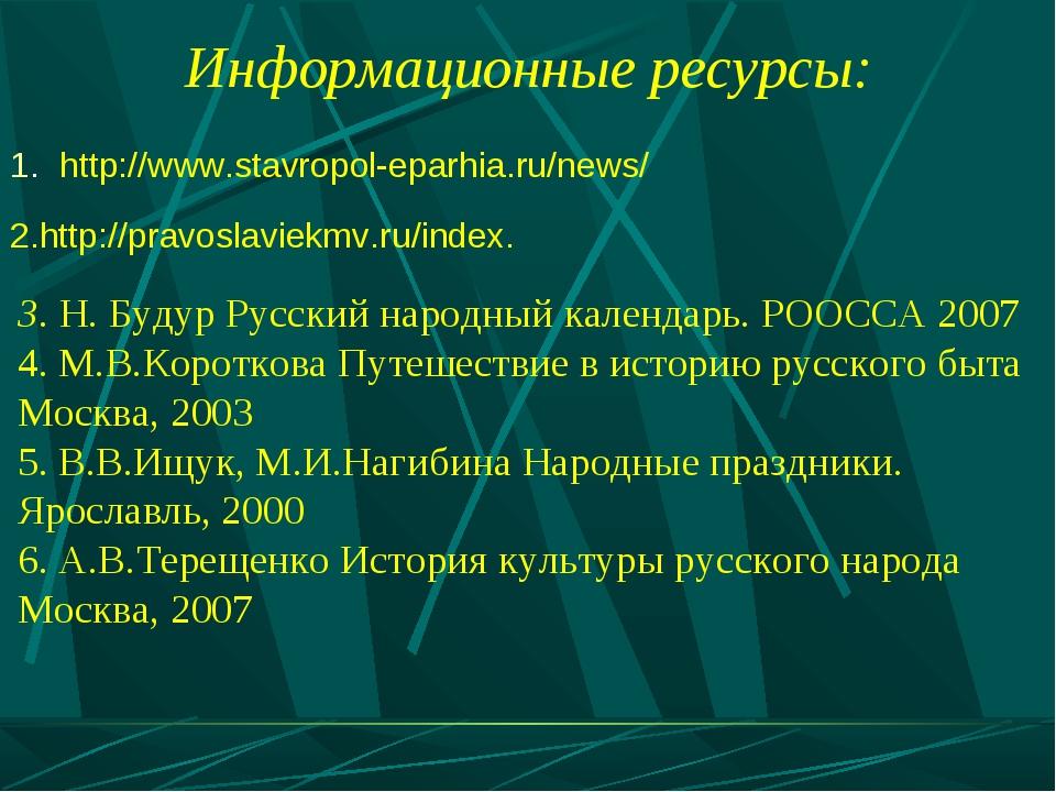 1. http://www.stavropol-eparhia.ru/news/ 2.http://pravoslaviekmv.ru/index. 3....