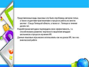 Представленные виды языковых игр были опробованы автором статьи, а также студ