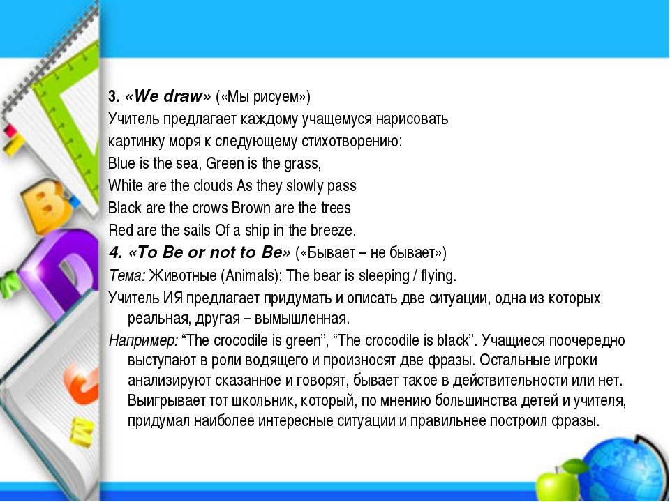 3. «We draw» («Мы рисуем») Учитель предлагает каждому учащемуся нарисовать ка...