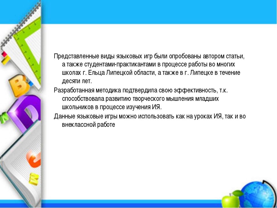 Представленные виды языковых игр были опробованы автором статьи, а также студ...