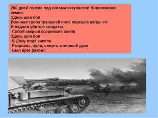 200 дней горела под ногами оккупантов Воронежская земля. Здесь шли бои Военн