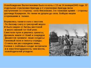 Освобождение Валентиновки было в ночь с 13 на 14 января1943 года. 37 отдельна