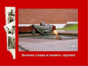Вечная слава и память героям!