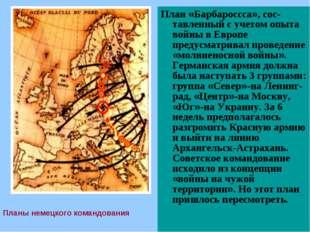 План «Барбароссса», сос-тавленный с учетом опыта войны в Европе предусматрив