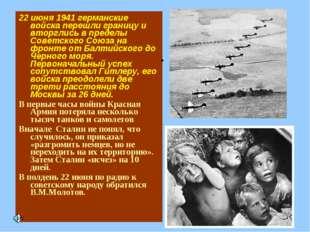 22 июня 1941 германские войска перешли границу и вторглись в пределы Советско