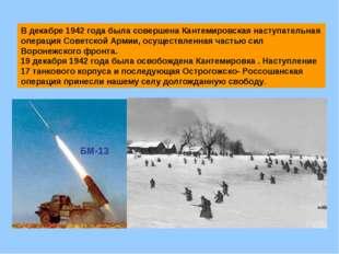 БМ-13 В декабре 1942 года была совершена Кантемировская наступательная операц