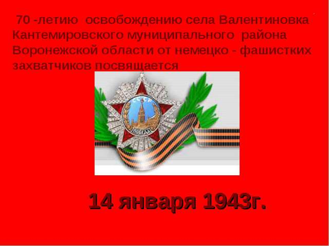 70 -летию освобождению села Валентиновка Кантемировского муниципального райо...
