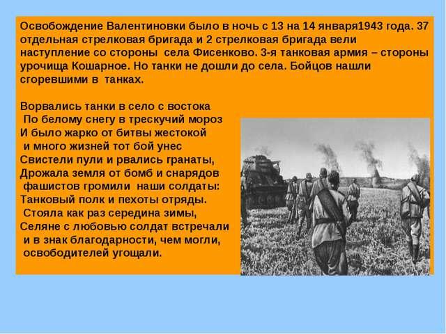 Освобождение Валентиновки было в ночь с 13 на 14 января1943 года. 37 отдельна...