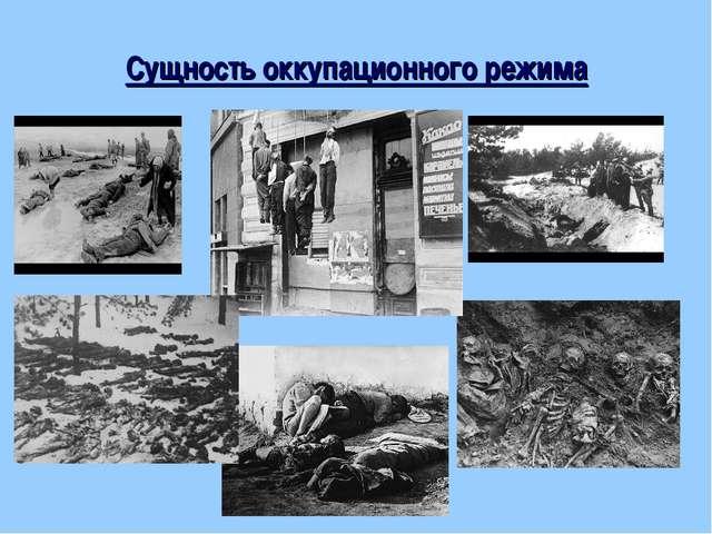 Сущность оккупационного режима